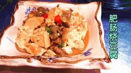 厨师长教你做肥肠烧豆腐, 肥肠没有怪味, 鲜香可口, 越嚼越香!