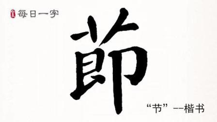 """【每日一字】楷书""""节""""字名师写作技巧讲解高清视频"""