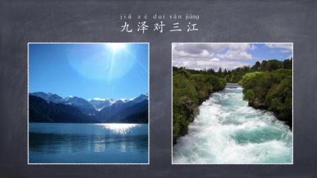 【图文+朗读】声律启蒙(上).三江.2