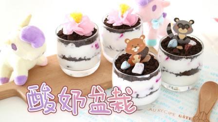 简单夏日宝宝甜品: 秘制浓稠酸奶做水果小盆栽