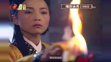 【僵尸道长】第一集。张天师第18代传人毛小方为追捕僵尸王玄魁, 南下香港。
