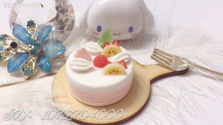 水果奶油黏土蛋糕制作教程