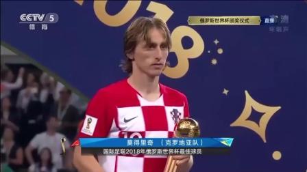 莫德里奇获世界杯金球奖, 犹如梅西眼神, 克罗地亚女总统满眼骄傲