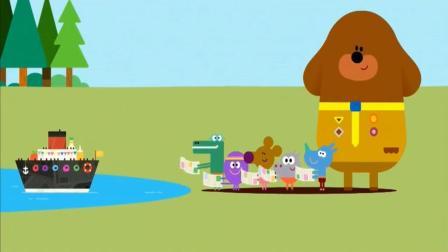 嗨道奇: 小朋友们做了超级大纸船让小蚂蚁们渡过水池参加烧烤派对