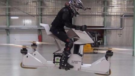骑上这摩托车立马变空中飞人, 时速50公里, 99万你买吗?