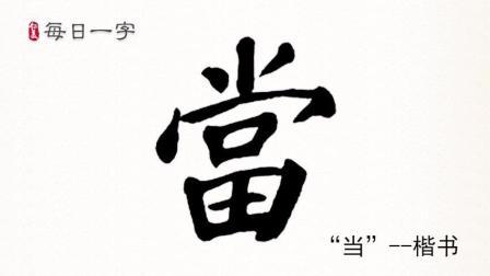 """【每日一字】楷书""""当""""字名师写作技巧讲解高清视频"""