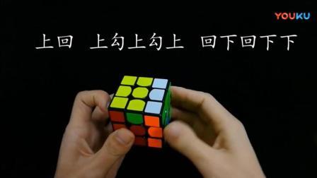 三阶魔方教程六面还原快速玩法【第七讲】一看就懂