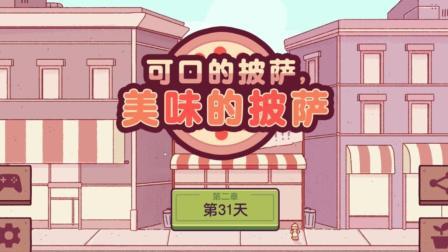 【逍遥小枫】大完结! 可口的世纪无敌大披萨! ! | 美味的披萨#12