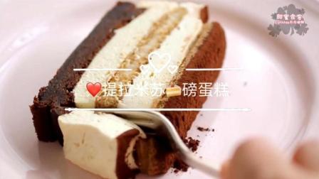 当意大利经典甜品提拉米苏, 遇上台湾可可磅蛋糕, 一道新甜品诞生!