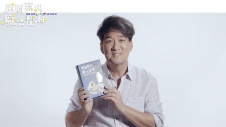 华语歌王周华健强力推荐 优质亲子共赏《圈圈宝贝魔法星座》