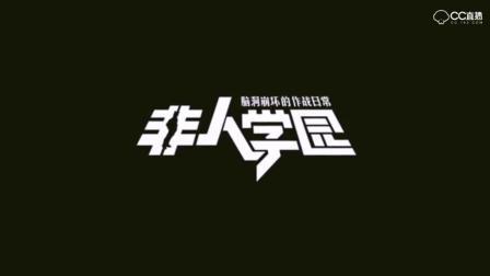 【非人学园】白骨精英雄介绍与技能展示