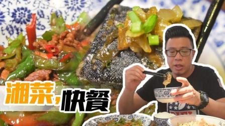 广州︱花城汇的这家湘菜快餐店据说味道还不错, 关键是性价比很高!