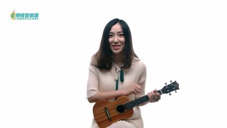 柠檬音乐课 尤克里里教学 尤克里里弹唱教学《爱你》