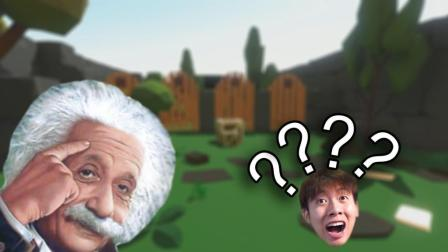 只有智商超过了爱因斯坦才能玩这个游戏