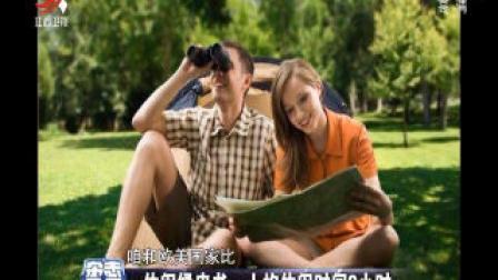 休闲绿皮书显示人均休闲时间只有2小时 爱工作也要爱生活