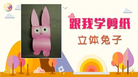 手把手带你跟我学幼儿园亲子手工-立体兔子