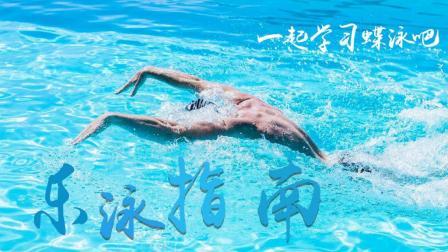 完美解析蝶泳打腿技术 三分钟让你看懂蝶泳精髓