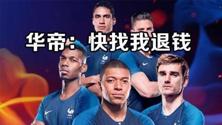 华帝不慌: 法国队夺冠, 快来找我退款