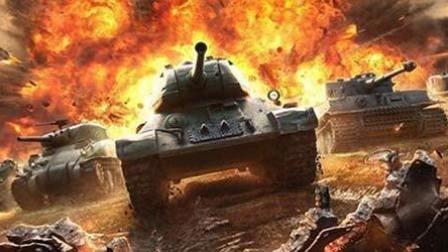 第170期 千架战机轰炸百辆坦克毁灭