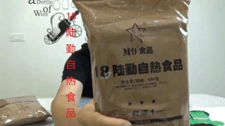 军粮试吃: 国产18陆勤自热食品, 这不就是13单兵换了个包装吗