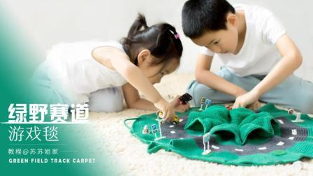 【A501】苏苏姐家_钩针绿野赛道游戏毯_教程