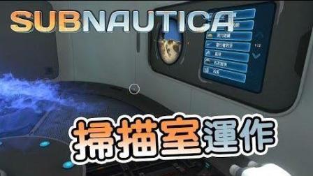 【秋风生存】深海迷航 Subnautica - 扫描室运作开始 找到遗留碎片