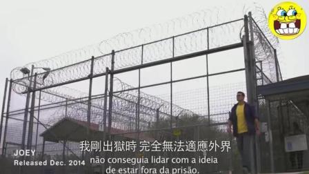 美国公益广告: 出狱之后的生活!