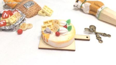 水果奶油蛋糕黏土制作教学