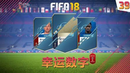 """【一球】FIFA18 幸运数字_世界杯 #39 """"超越传奇的法国队更新"""""""