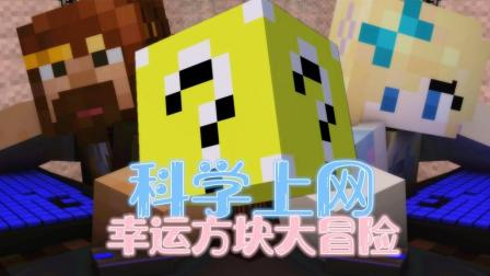 Minecraft我的世界【粉鱼 籽岷】科学上网幸运方块大冒险