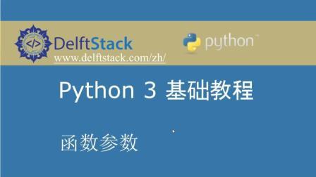 Python 3 基础教程 19 - Python函数参数