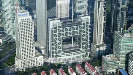 航拍上海证券交易所