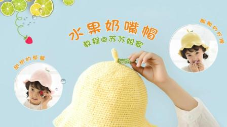 【A495】苏苏姐家_钩针水果奶嘴帽_教程-1