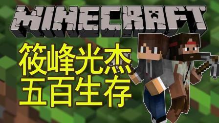 我的世界#Minecraft 筱峰&光杰-五百期生存-第1期