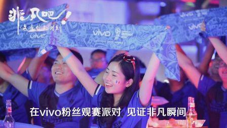 vivo世界杯观赛-北京站精彩瞬间