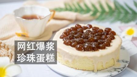 不用烤箱就能做的网红珍珠爆浆蛋糕, 做法简单, 口感轻盈美味