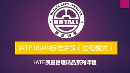 IATF16949培训视频落地训练(过程模式)01-04
