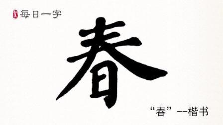 """【每日一字】楷书""""春""""字名师写作技巧讲解高清视频"""