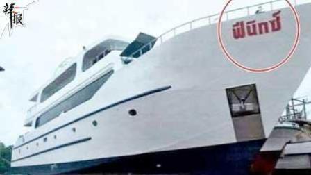 泰国遇难船主自首 但拒绝认罪
