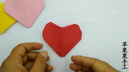 一分多钟教你用一张纸手工diy立体心形折纸, 吹一口气有惊喜