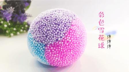 做了一大个彩色雪花球, 适合夏天玩, 还有弹性哦