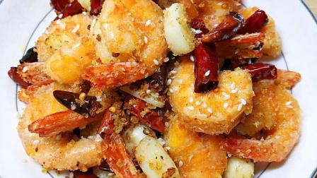 虾最好吃的做法, 香辣脆酥, 这样做出来虾皮都好吃
