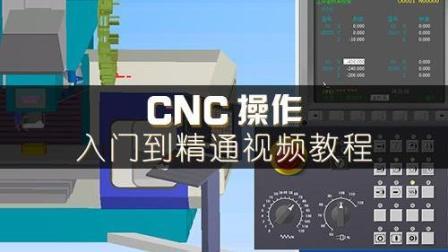 《CNC操作入门到精通——CNC模拟操作》