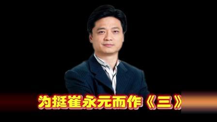 """(京剧版)""""为挺崔永元而作"""""""