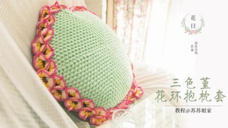 【A502】苏苏姐家_钩针三色堇花环抱枕套_教程毛线编织教学视频