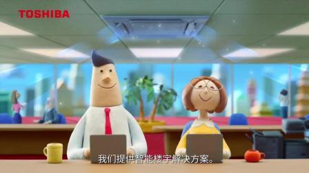 东芝定格动画广告