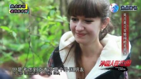 国外美女独闯中国最后一个持枪部落! 也见证了这个部落的成人礼过程