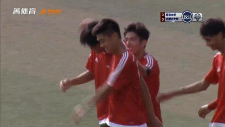 南京大学大足超级组总决赛精彩进球