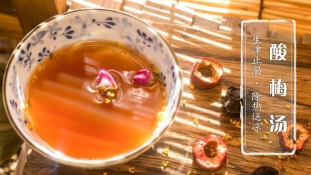 古法酸梅汤的秘密, 冰凉解暑, 酸甜开胃!