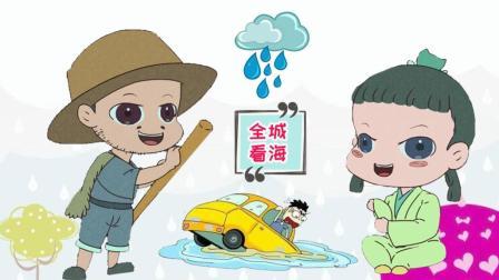 天天下暴雨, 小青船夫哭唱《路边的野花不要采》, 太逗了!